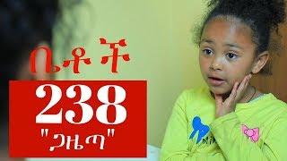 "Betoch - ""ጋዜጣ"" Comedy Ethiopian Series Drama Episode 238"