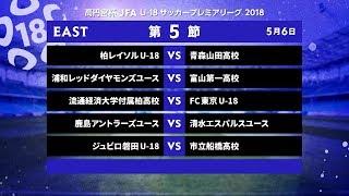 EAST 第5節 ダイジェスト【高円宮杯 JFA U-18サッカープレミアリーグ 2018】