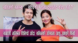 Samragyee भन्छिन तिलिचो जाँदा Salin को आँखामा आशु आकोथ्यो  Nepali Movie A Mero Hajur 2  || JUKSON TV