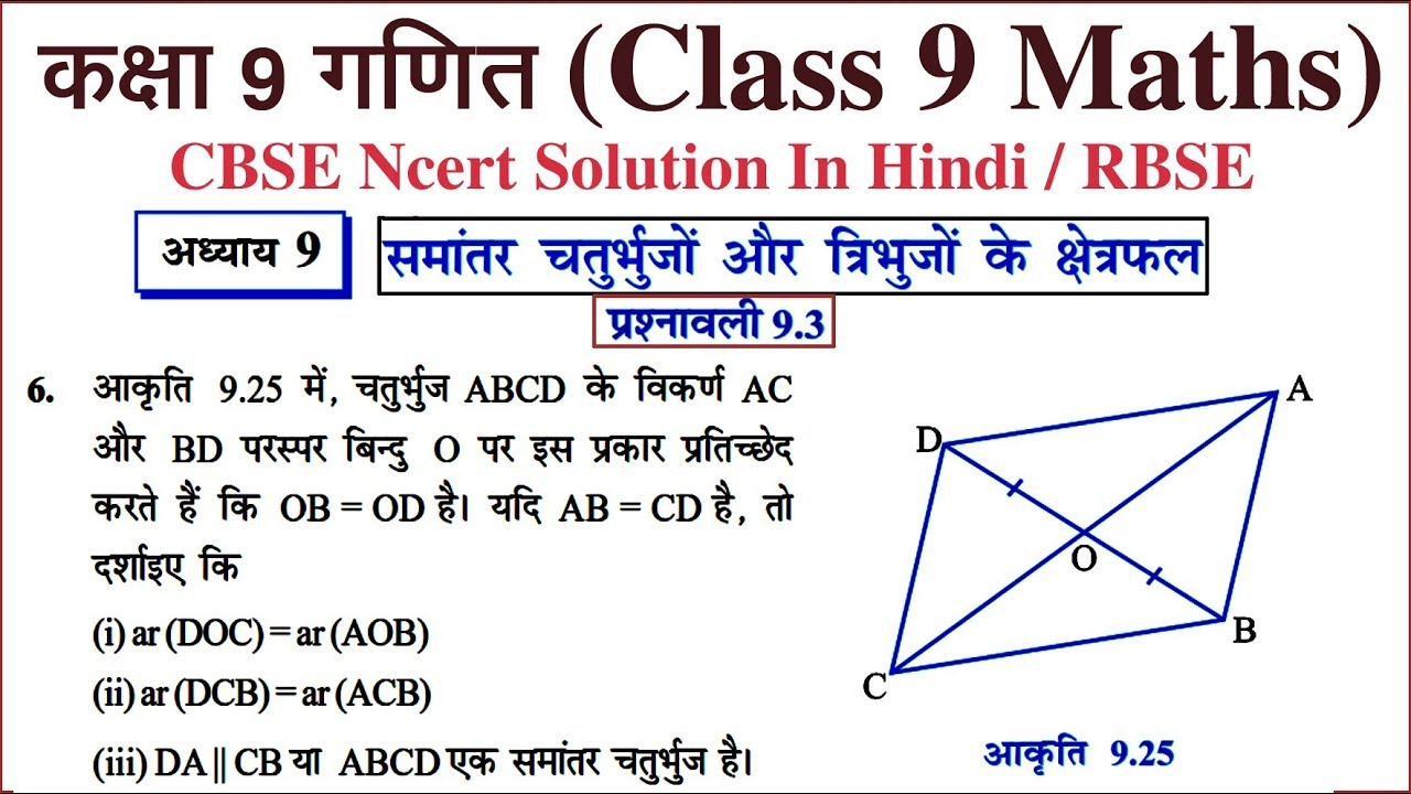 ch 9 solution Ncert solutions class 9 science chapter 8 motion study about displacements, speed, velocity, uniform motion, uniform acceleration by ncert at byju'scom.