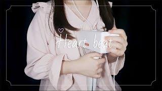 💓심장소리와 작은 숨소리asmr 💓Heart Beats Sound キドキの心臓音 1hour No talking Breat