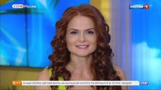 Елена Ландер Утро России 19 05 2017
