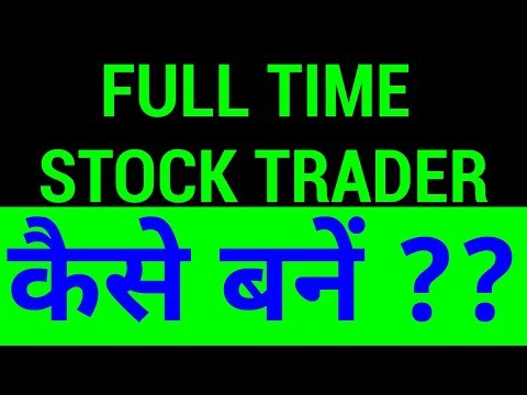How to Become a Full Time Stock Trader - HINDI
