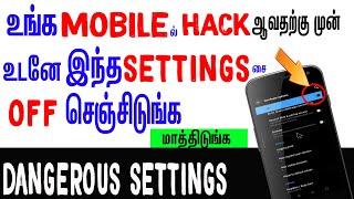 உடனே உங்க mobileல் இந்த 3 security settingsசை மாத்திடுங்க || mobile security tips in Tamil