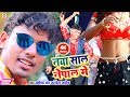 HD VIDEO - #Alwela Ashok (2019) का नया साल का नया वीडियो सांग्स - Naya Sal Nepal Me - Bhojpuri Songs