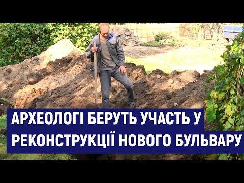 Суспільне Житомир: У Житомирі в роботах з реконструкції Нового Бульвару беруть участь археологи
