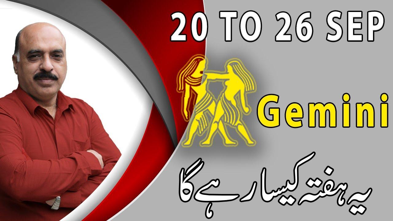 Weekly Horoscope Gemini|20 Sept to 26 Sept 2020| yeh hafta Kaisa rahe ga|Sh Zawar Raza Jawa