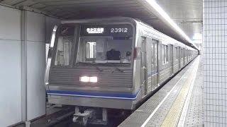 Video 大阪市営地下鉄 四つ橋線 23系 23612F 岸里 download MP3, 3GP, MP4, WEBM, AVI, FLV Juli 2018