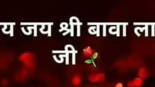 Jai Shri Bawa lal ji Bhajan jai Guru deva ...