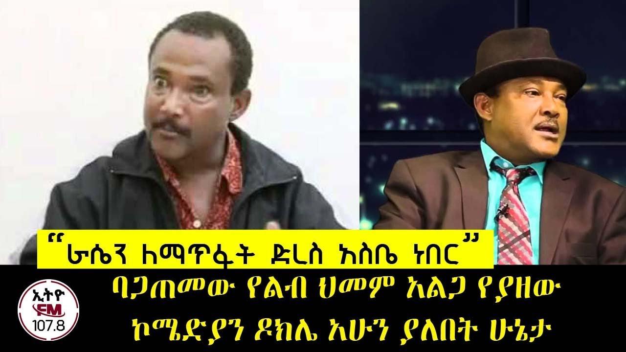 Tadias Addis host Seifu interview with comedian Dokele