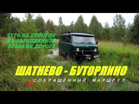 Маршрут: Шатнево-Буторлино. Чуть не утопили УАЗ!
