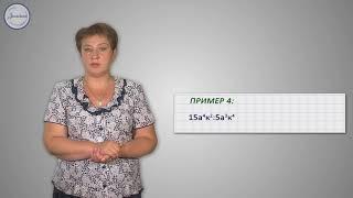 Алгебра 7 Деление одночлена на одночлен
