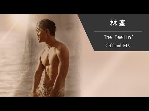 林峯 Raymond Lam《The Feelin'》[Official MV]