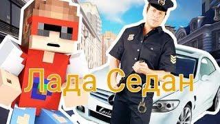 Клип Диоксид - Лада Седан (Баклажан)