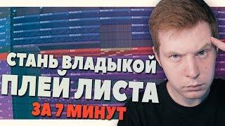 СТАНЬ МАСТЕРОМ ПЛЕЙ ЛИСТА В FL STUDIO 20 - ВИДЕОУРОК
