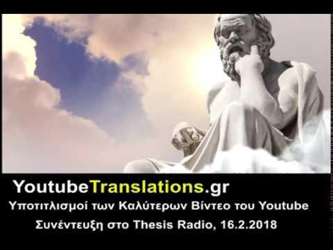 Ψυχοπνευματική προσέγγιση της ζωής (συνέντευξη VideoTranslations 16.2.2018)