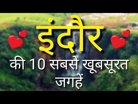 Indore Top 10 Tourist Places In Hindi | Indore Tourism | Madhya Pradesh