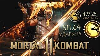 """Становление """"киберкотлетой"""" в Mortal Kombat 11"""