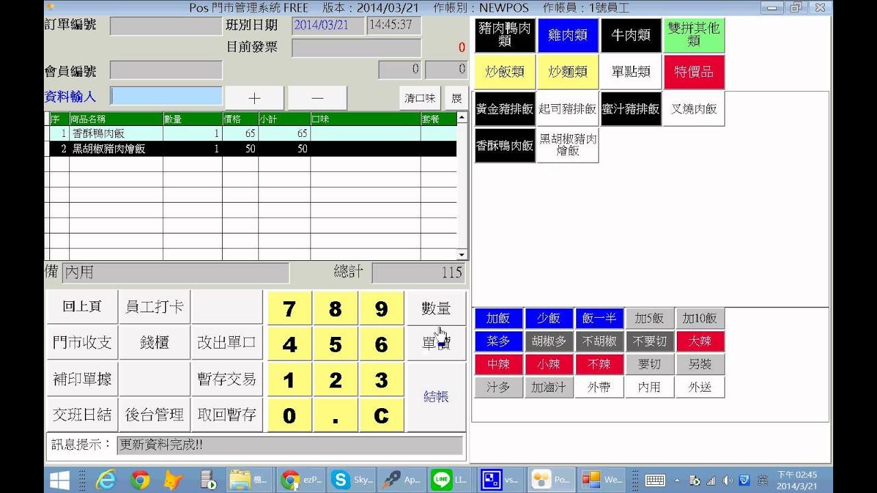 webpos收銀機 免費雲端POS系統 ERP進銷存 資料上傳介紹 (Tudou進銷存/ezPos收銀機) - YouTube