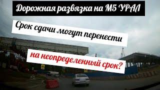 Дорожная развязка на М5 УРАЛ Тольятти / Сроки сдачи могут перенести
