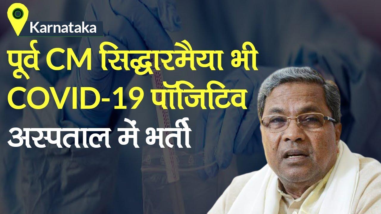 CM Yeddiyurappa के बाद पूर्व CM Siddaramaiah को भी हुए COVID-19 Positive, अस्पताल में भर्ती – Watch Video