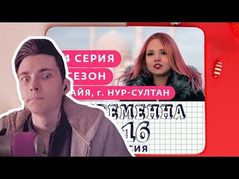 ХЕСУС СМОТРИТ |  БЕРЕМЕННА В 16. РОССИЯ | 2 СЕЗОН, 4 ВЫПУСК | МАЙЯ, НУР-СУЛТАН