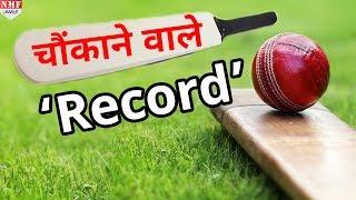 Cricket के कुछ ऐसे Records जिन्हें सुनकर आपको विश्वास नहीं होगा!!