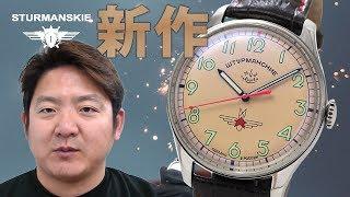 いつも株式会社正美堂時計店をご覧頂きありがとうございます。 今週の正...