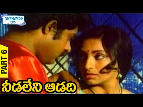 Needaleni Adadi Full Movie | Mammootty | Lakshmi | Aattuvanchi Ulanjappol malayalam movie | Part 6