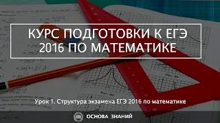 Курс подготовки к ЕГЭ 2016 по математике. Урок 1. Структура ЕГЭ 2016 по математике.