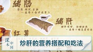 [跟着书本去旅行] 炒肝的营养搭配和吃法你知道吗?| 课本中国 - YouTube