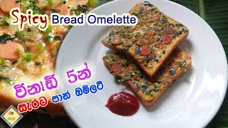 spicy-bread-omelette-i