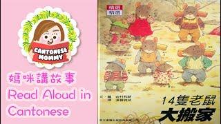 [Cantonese Read Aloud] -14隻老鼠大搬家 Family of Fourteen on the Move【廣東話媽咪講故事】