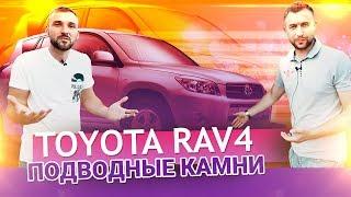 Toyota RAV4 на что смотреть при покупке? - подводные камни