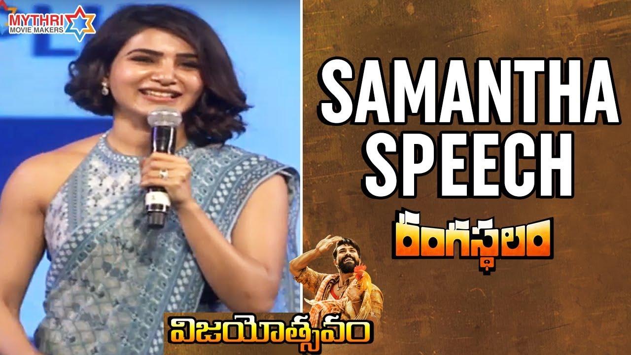 Samantha Speech | Rangasthalam Vijayotsavam Event | Pawan Kalyan | Ram Charan | Sukumar | DSP