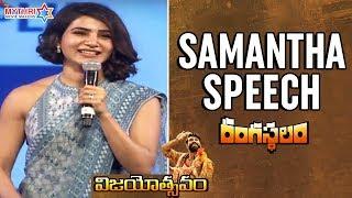 Samantha Speech | Rangasthalam Vijayotsavam Eve...