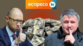 Как Яценюк и Аваков отмывали деньги с помощью телеканала Espreso.TV