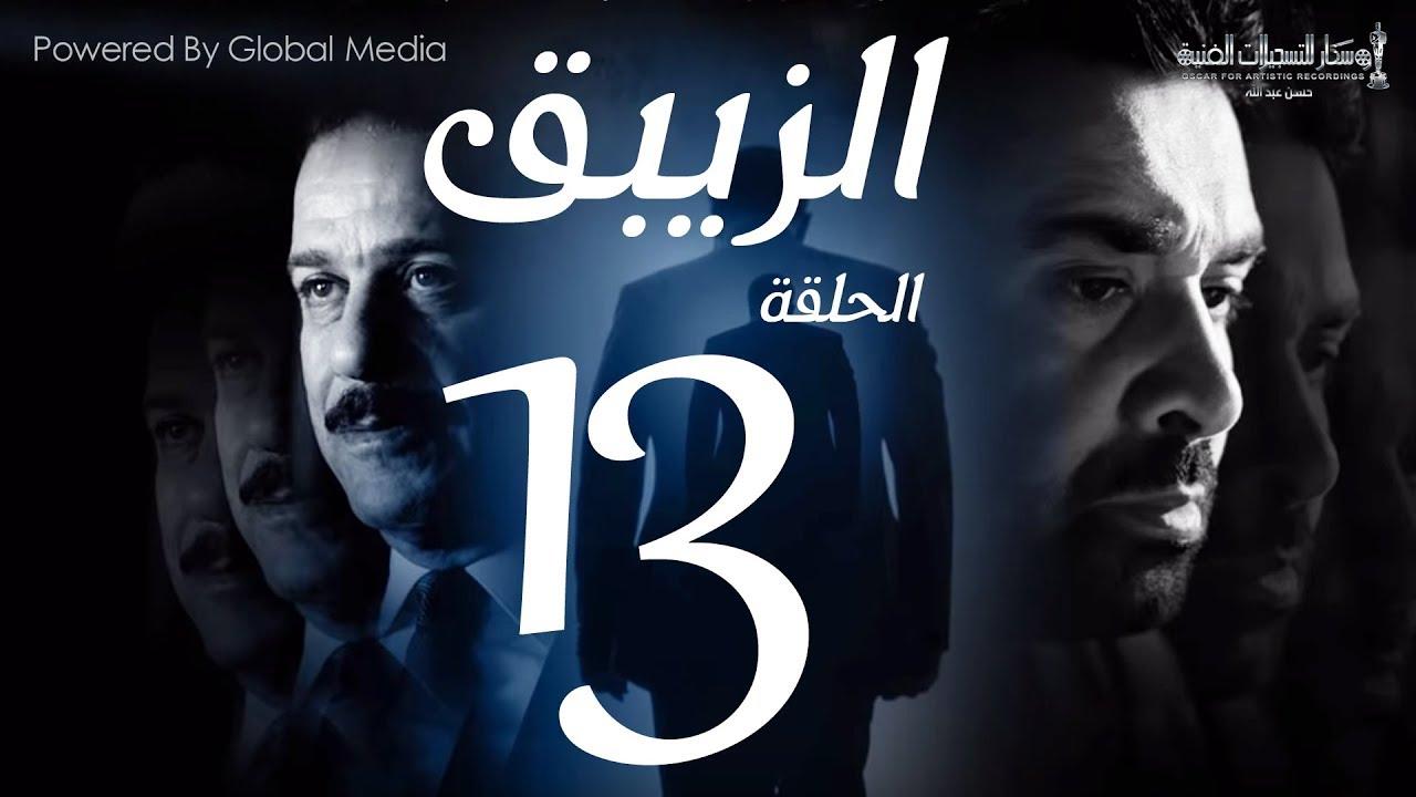 مسلسل الزيبق HD - الحلقة 13- كريم عبدالعزيز وشريف منير
