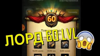 Clash of Kings: ЛОРД 60 LVL МАКСИМАЛЬНЫЙ УРОВЕНЬ! НАВЫКИ БИТВА!
