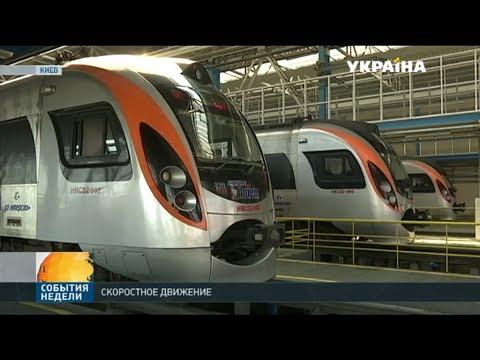 В Украине скоростные