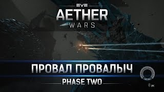 EVE Online Aether Wars   Phase Two вторая фаза