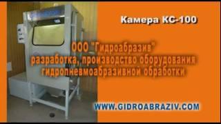 Установка гидроабразивной обработки КС 100(Камера для гидроабразивной обработки, герметичная, с замкнутым циклом технологической среды, с ручной..., 2011-12-24T02:41:48.000Z)