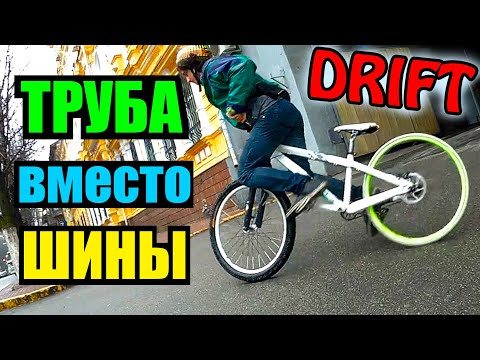 ДРИФТ НА ВЕЛИКЕ | ТРУБА ВМЕСТО ШИНЫ!