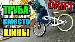 ДРИФТ НА ВЕЛОСИПЕДЕ | БЕЗ ШИНЫ?!