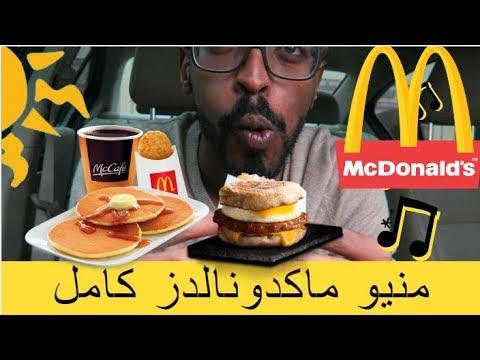 تحدي منيو فطور ماكدونالدز كامل بمساعدة حارس الأمن Youtube