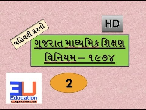 GUJARAT SECONDARY AND HIGHER SECONDARY ACT 1974 PART 2 | TAT STUDY MATERIAL | EDUCATION UPDATE |