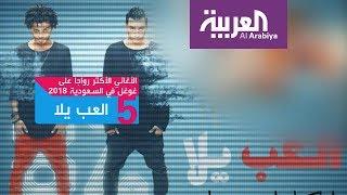 تفاعلكم | أكثر أغاني بحث عنها السعوديون في ٢٠١٨