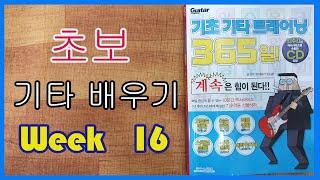 [1080p] 초보 일렉기타 배우기 WEEK 16 - …