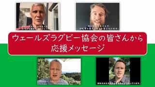 ウェールズラグビー協会から北九州市民へ(YouTubeに移動し、動画を再生します。)