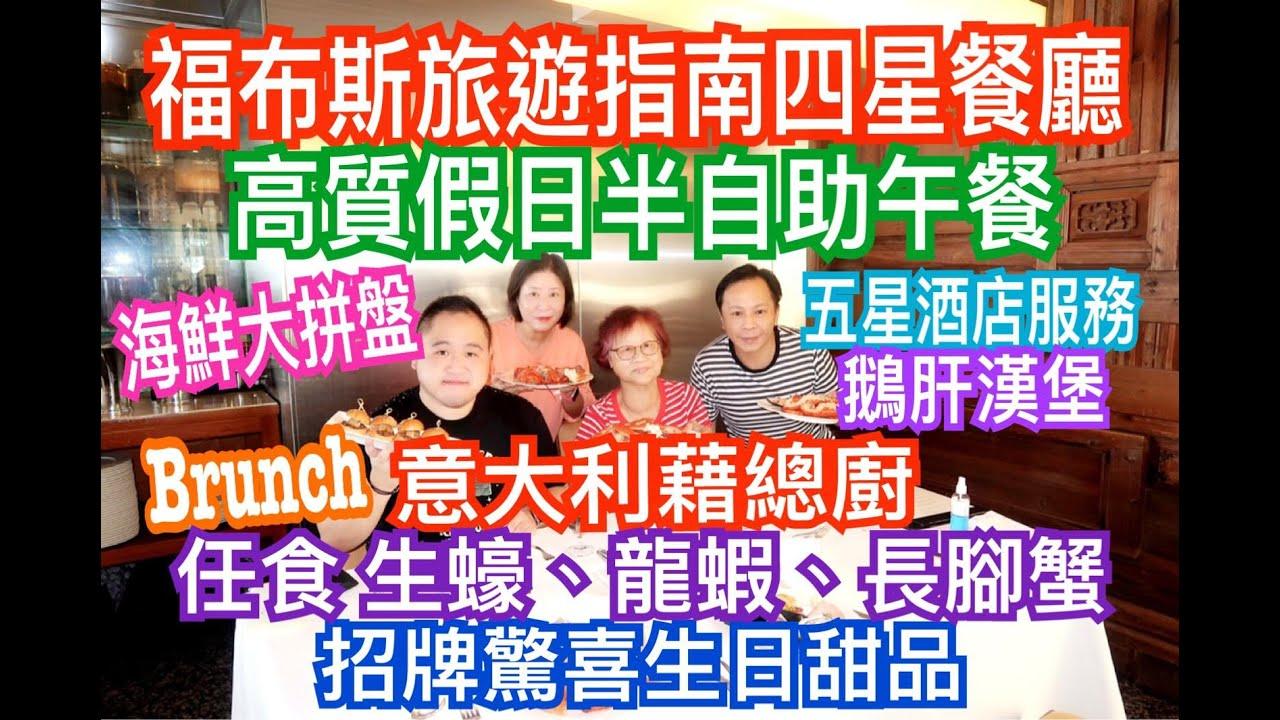 兩公婆食在香港 ~ 高質假日半自助午餐,福布斯旅遊指南4星餐廳,五星級酒店服務意大利藉總廚,大海鮮盤有誠意、任食生蠔、龍蝦、長腳蟹、招牌驚喜生日甜品